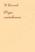 """Обкладинка книги """"Рідне ластовиння"""""""