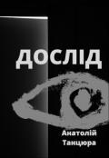 """Обкладинка книги """"Дослід"""""""