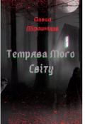 """Обкладинка книги """"Темрява Мого Світу"""""""