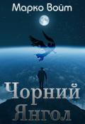 "Обкладинка книги ""Чорний янгол"""
