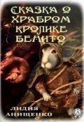 """Book cover """"Сказка о храбром кролике Бенито"""""""
