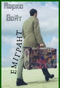 """Обкладинка книги """"Емігрант"""""""