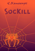 """Обкладинка книги """"Sockill"""""""