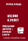 """Обкладинка книги """"Вісник """"Букнет. Ініціативи авторів+корисні блоги"""" """""""