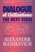 "Book cover ""Alexander Mashkevich - Dialogue of Civilizations"""