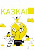 "Обкладинка книги ""Казкар"""