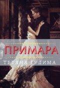 """Обкладинка книги """"Примара"""""""