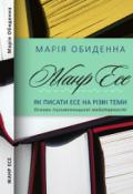 """Обкладинка книги """"Жанр Есе. Як писати есе на різні теми"""""""