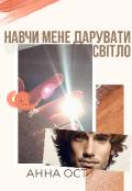 """Обкладинка книги """"Навчи мене дарувати світло"""""""