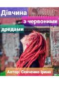 """Обкладинка книги """"Дівчина з червоними дредами"""""""
