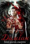 """Обкладинка книги """"Даміан. Мій янгол смерті"""""""