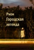 "Book cover ""Городская легенда"""