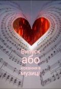 """Обкладинка книги """"Випуск або кохання в музиці"""""""