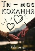 """Обкладинка книги """"Ти - моє кохання"""""""