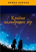 """Обкладинка книги """"Країна кольорових зір"""""""
