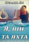 """Обкладинка книги """"Я, він та яхта"""""""