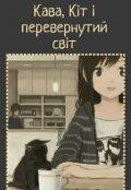 """Обкладинка книги """"Кава, кіт і перевернутий світ"""""""