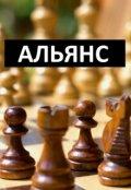 """Book cover """"Анти-Б. Выпуск-33. Альянс"""""""