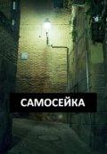 "Book cover ""Анти-Б. Выпуск-34. Самосейка"""