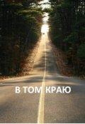 "Book cover ""Анти-Б. Выпуск 37. В том краю"""