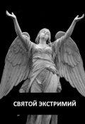 "Book cover ""Святой Экстримий"""