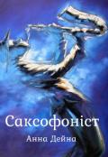 "Обкладинка книги ""Саксофоніст"""