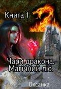 """Обкладинка книги """"Чари дракона.Магічний ліс"""""""