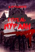 """Обкладинка книги """"Готель Мурлан"""""""