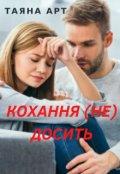 """Обкладинка книги """"Кохання (не) досить"""""""