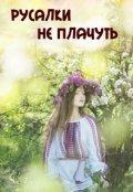 """Обкладинка книги """"Русалки не плачуть"""""""