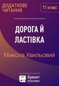 """Обкладинка книги """"Дорога й ластівка"""""""
