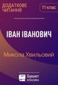 """Обкладинка книги """"Іван Іванович"""""""