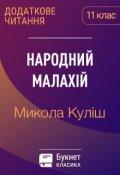 """Обкладинка книги """"Народний Малахій"""""""