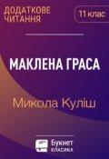 "Обкладинка книги ""Маклена Граса"""