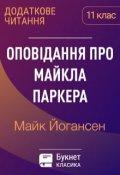 """Обкладинка книги """"Оповідання про Майкла Паркера"""""""