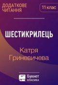 """Обкладинка книги """"Шестикрилець"""""""