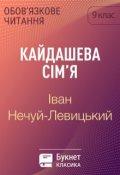 """Обкладинка книги """"Кайдашева сім'я"""""""