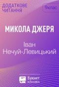 """Обкладинка книги """"Микола Джеря"""""""