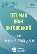 """Обкладинка книги """"Гетьман Iван Виговський"""""""