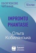 "Обкладинка книги ""Impromtu phantasie"""