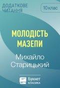 "Обкладинка книги ""Молодість Мазепи"""