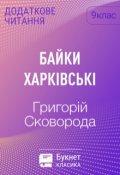 """Обкладинка книги """"Байки Харківські"""""""
