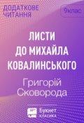 """Обкладинка книги """"Листи до Михайла Ковалинського"""""""