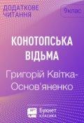 """Обкладинка книги """"Конотопська відьма"""""""