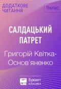 """Обкладинка книги """"Салдацький патрет"""""""