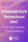 """Обкладинка книги """"Купований розум (малоросійська биль)"""""""