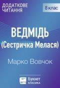 """Обкладинка книги """"Ведмідь (сестричка Мелася)"""""""