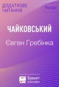 "Обкладинка книги ""Чайковський"""
