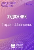 "Обкладинка книги ""Художник"""