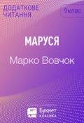 "Обкладинка книги ""Маруся"""
